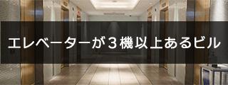 エレベーター3機以上