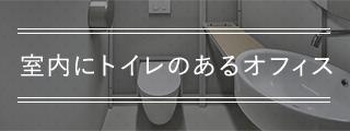 貸室内にトイレのあるオフィス