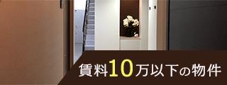 賃料10万円以下物件