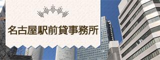 名古屋駅前貸事務所