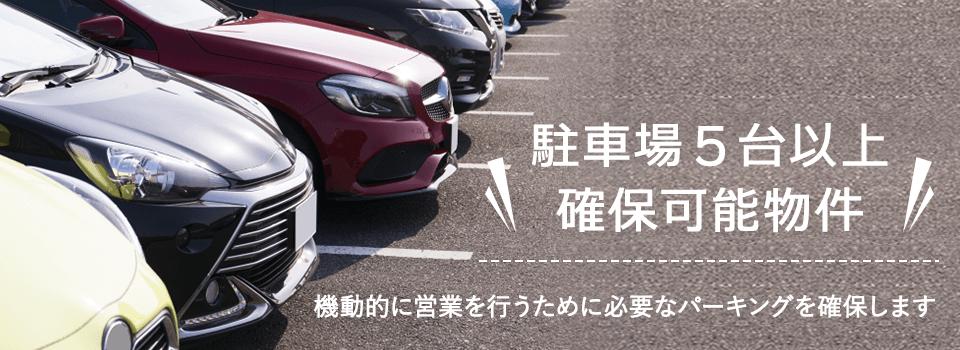 駐車場5台以上確保可能